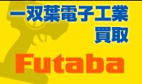 futabaのラジコンを売る