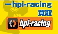 hpi-racingのラジコンを売る
