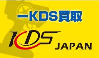 KDSのラジコンを売る