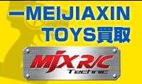 MjXのラジコンを売る