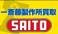 saitoエンジンのラジコンを売る