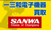 sanwaのラジコンを売る