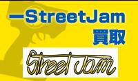StreetJamのラジコンを売る