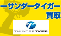 ThunderTigerのラジコンを売る