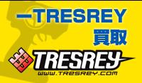 tresreyのラジコンを売る