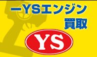 YSエンジンのラジコンを売る