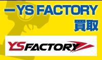 ysfactoryのラジコンを売る