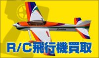 R/C飛行機を売る