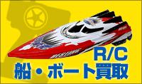 R/C船・ボートを売る