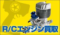 R/Cエンジンを売る