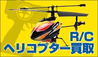 R/Cヘリを売る