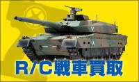 R/C戦車を売る