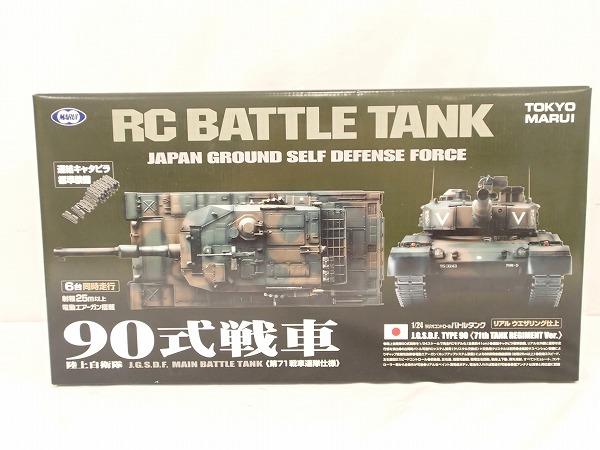 【楽天市場】陸上自衛隊 90式戦車【東京マルイ】 …